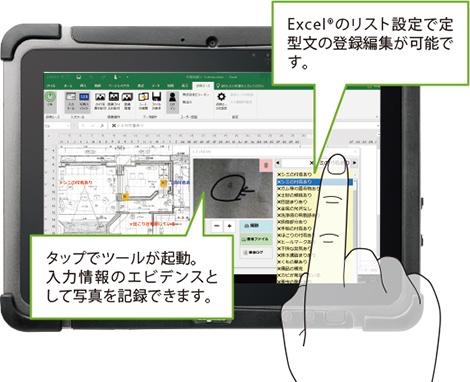Excel®のリスト設定で定型文の登録編集が可能です。タップでツールが起動。入力情報のエビデンスとして写真を記録できます。