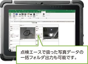 点検エースで扱った写真データの一括フォルダ出力も可能です。
