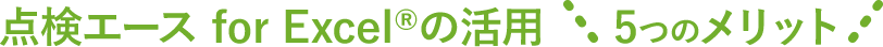 点検エース for Excel®の活用 5つのメリット