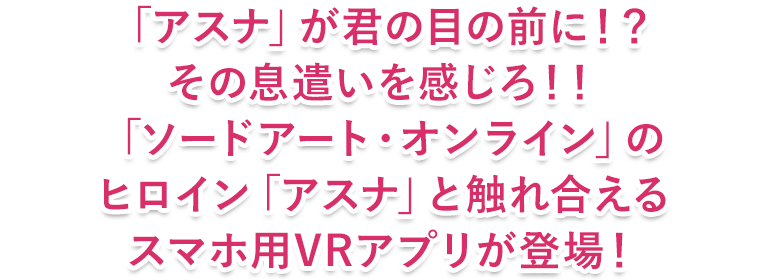 """asuna"" in front of you? Feel breathing! VR application for smartphone which can come in contact with heroine ""asuna"" of ""SORD art online"" comes up!"