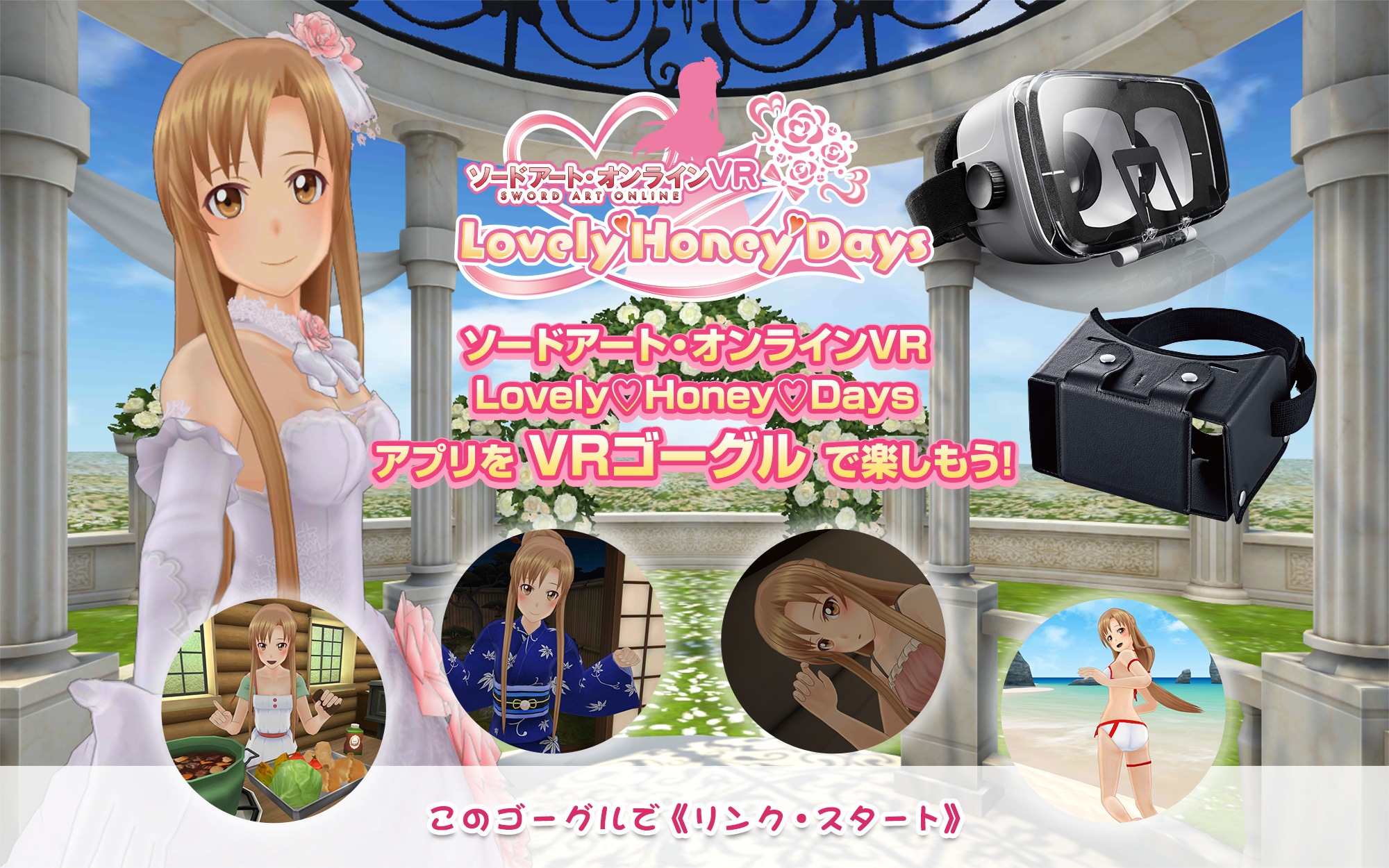 Let's enjoy SORD art online VR Lovely♡Honey♡Days application with VR goggles; with these goggles << link start >>!