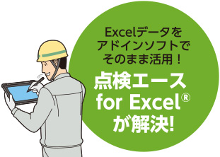 Excelデータをアドインソフトでそのまま活用! 点検エース for Excel®が解決!