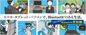 In smartphone tablet PC, we live a life with Bluetooth®.