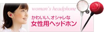 かわいい、オシャレな女性用ヘッドホン