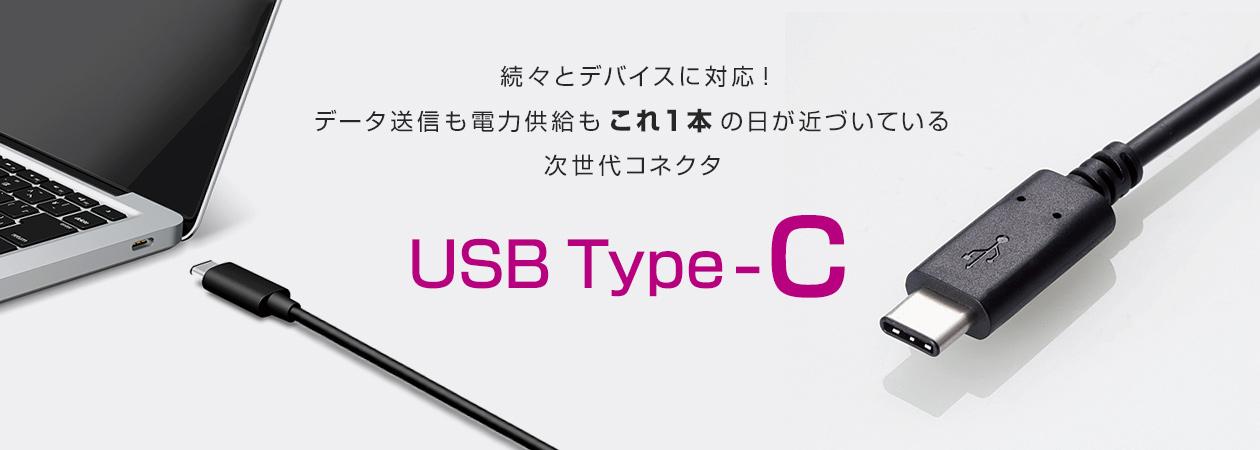 usb type c ってなに elecom type c紹介