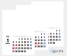 カレンダー カレンダー 写真 無料 : 写真入りカレンダーを作れる ...