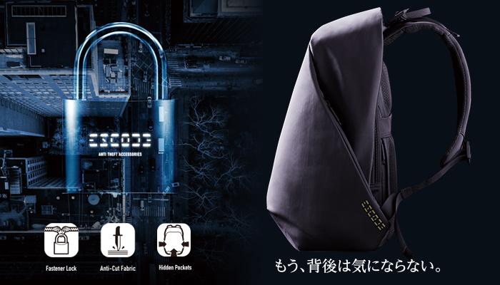"""026f92abaae9 高い防犯性で、収納物を守る防犯バッグ""""ESCODE(エスコード)""""のバックパックタイプ"""
