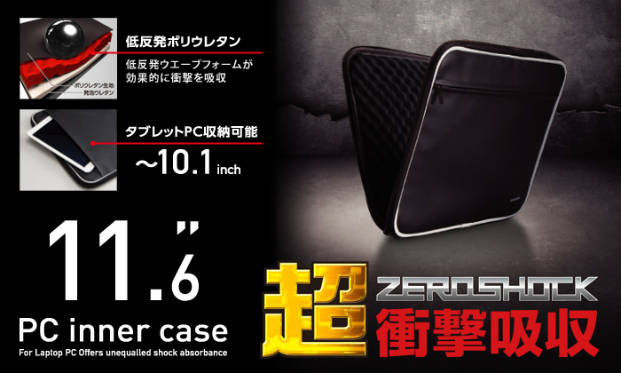 超衝撃吸収ZEROSHOCK 11.6 PC inner case