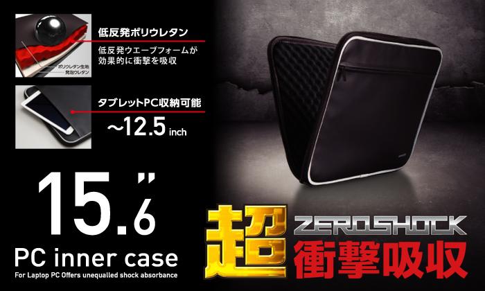 超衝撃吸収ZEROSHOCK 15.6 PC inner case