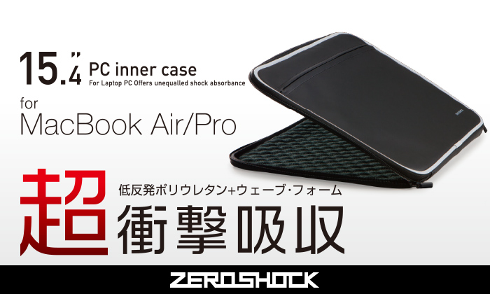 15.4 PC inner case for Mac Book Air/Pro 低反発ポリウレタン+ウェーブ・フォーム超衝撃吸収ZEROSHOCK