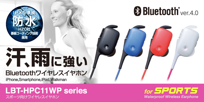 汗、雨に強い Bluetoothワイヤレスイヤホン iPhone、Smartphone、iPod、Walkman LBT-HPC11WP series for SPORTS Waterproof Wireless Earphone IPX5準拠防水HZO社基板コーディング技術採用 Bluetooth ver4.0