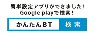 アプリで簡単設定!GooglePlayで検索!かんたんBT