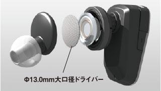 大口径、高音質スピーカードライバー採用