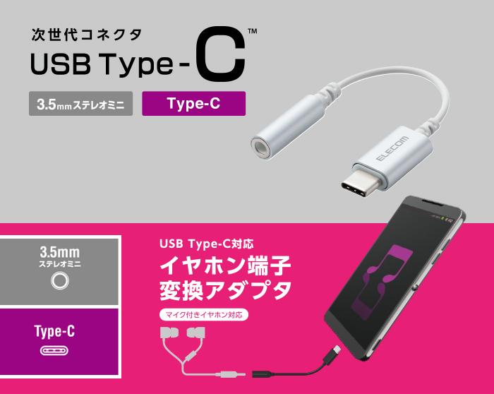 sv z1 Cáp chuyển đổi từ cổng Type C qua cổng âm thanh 3.5mm Elecom AD-C35DS