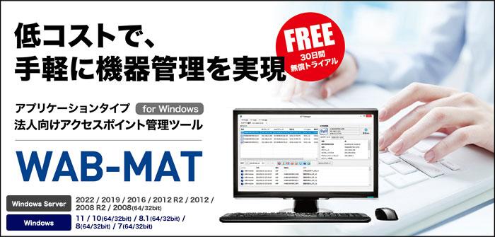 法人向けアクセスポイント管理ツールWAB-MAT
