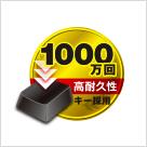 1000万回高耐久性キー採用