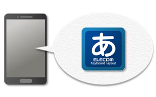 「ELECOM Keyboard layout」に対応