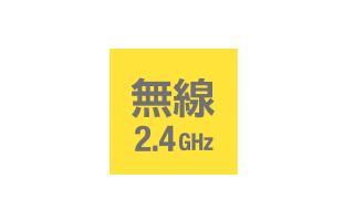 無線方式は2.4GHz帯を採用