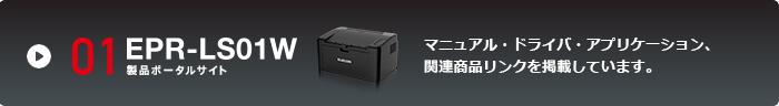 EPR-LS01W 製品ポータルサイト