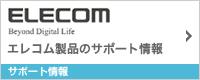 エレコム製品のサポート情報