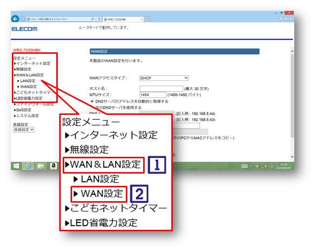 【エレコムルーター】DHCP設定方法