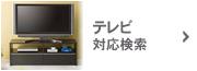 液晶TV対応検索