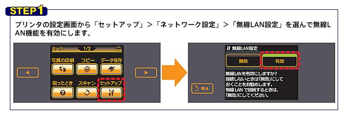 c6faf7d54c プリンタの設定画面から「セットアップ」>「ネットワーク設定」>「無線