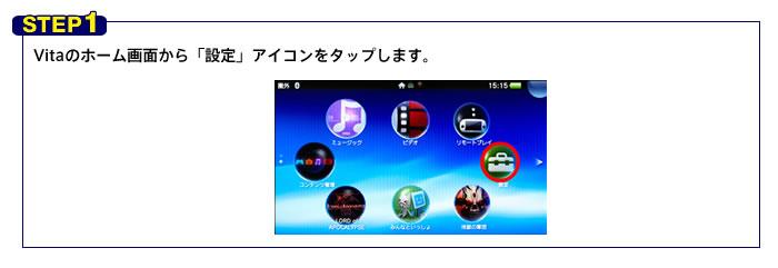 Vitaのホーム画面から「設定」アイコンをタップします。