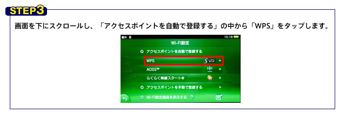 画面を下にスクロールし「アクセスポイントを自動で登録する」の中から「WPS」をタップします。
