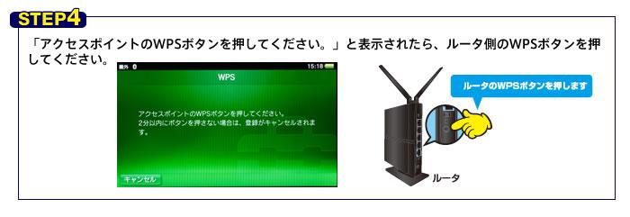 「アクセスポイントのWPSボタンを押してください」と表示されたら、ルータ側のWPSボタンを押してください。