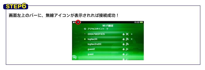 画面左上のバーに無線アイコンが表示されれば接続成功!